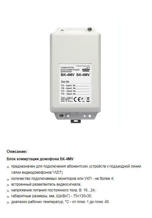 бк-4mv инструкция - фото 9